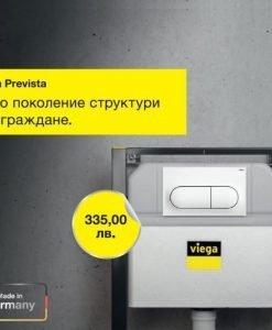 Промо пакет структура за вграждане VIEGA PREVISTA 792831 white