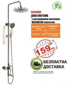 Душ система с месингов смесител ОФЕЛИЯ