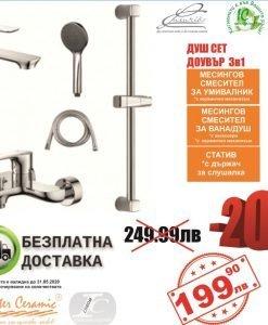Промо комплект смесители за баня ДОУВЪР 3в1