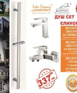 Промоция смесители за баня сет ЕЛИНОР