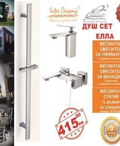 Промоция смесители за баня сет ЕЛЛА