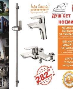 Промоция смесители за баня сет НОЕМИ
