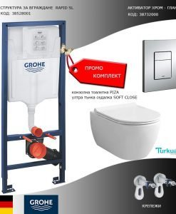 СТРУКТУРА GROHE И ТОАЛЕТНА PIZA RIMLESS SOFT CLOSE КВАДРАТЕН БУТОН