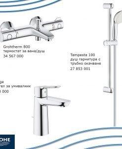 GROHE комплект за баня с термостат 23 758 000+34 567 000+27 853 001