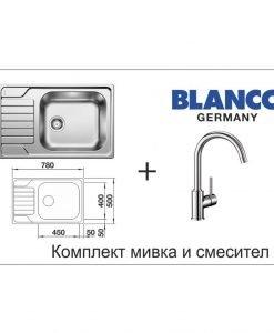 Комплект мивка BLANCO DINAS XL 6S Compact и смесител BLANCO MIDA хром
