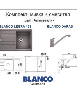 Мивка BLANCO LEGRA 45S и смесител BLANCO DARAS цвят алуметалик LEGRA 45S, 000048