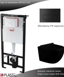 Комплект структура за вграждане,бутон Alcaplast и тоалетна в черен цвят