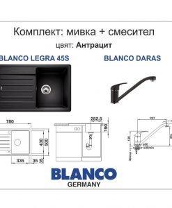 Мивка BLANCO LEGRA 45S и смесител BLANCO DARAS цвят антрацит LEGRA 45S, 000049