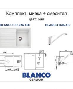 Мивка BLANCO LEGRA 45S и смесител BLANCO DARAS цвят бял LEGRA 45S, 000050
