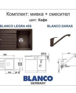 Мивка BLANCO LEGRA 45S и смесител BLANCO DARAS цвят кафе LEGRA 45S, 000053