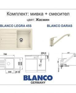 Мивка BLANCO LEGRA 45S и смесител BLANCO DARAS цвят жасмин LEGRA 45S, 000051