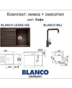 Мивка BLANCO LEGRA 45S и смесител BLANCO MILI ЦВЯТ КАФЕ LEGRA 45S, 000047