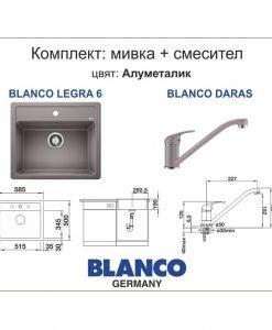 Мивка BLANCO LEGRA 6 и смесител BLANCO DARAS ЦВЯТ АЛУМЕТАЛИК LEGRA 6 000025