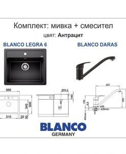 Мивка BLANCO LEGRA 6 и смесител BLANCO DARAS ЦВЯТ АНТРАЦИТ LEGRA 6 000026