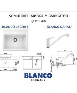 Мивка BLANCO LEGRA 6 и смесител BLANCO DARAS ЦВЯТ БЯЛ LEGRA 6 000027