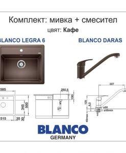 Мивка BLANCO LEGRA 6 и смесител BLANCO DARAS ЦВЯТ КАФЕ LEGRA 6 000030