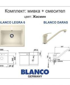 Мивка BLANCO LEGRA 6 и смесител BLANCO DARAS ЦВЯТ ЖАСМИН LEGRA 6 000028