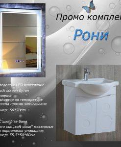 Промо комплект мебел за баня и огледало с LED осветление РОНИ