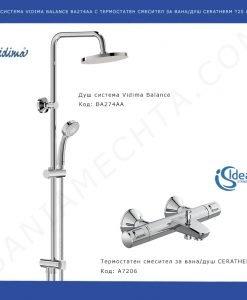 Душ система Vidima Balance BA274AA с Термостатен смесител за вана/душ CERATHERM T25 A7206