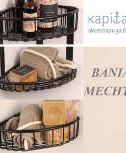 Етажерки за баня KAPITAN в черен мат