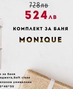 Комплект за баня MONIQUE