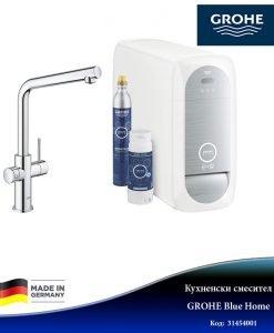 Кухненски смесител GROHE Blue Home 31454001