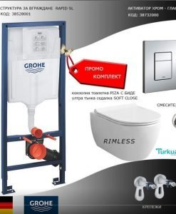 Структура за вграждане GROHE квадратен бутон, тоалетна PIZA RIMLESS с биде и смесител