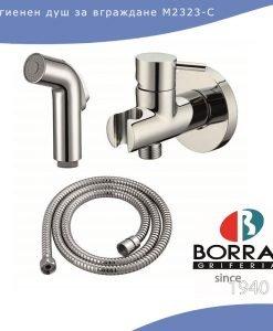 Хигиенен душ комплект BORRAS M2323C
