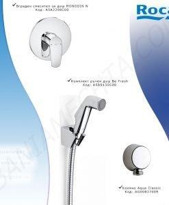Комплект хигиенен душ за вграждане Roca Monodin N 25078