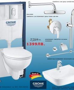 Промо комплект за баня GROHE 3