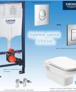 Структура за вграждане GROHE с бутон по избор и тоалетна DAMA SENSO
