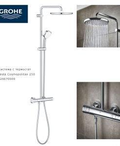 Термостатна душ система GROHE COSMOPOLITAN SYSTEM 250 26670000