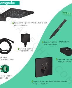 HANSGROHE комплект за вграждане SELECT RAINDANCE E 300 / RAINFINITY