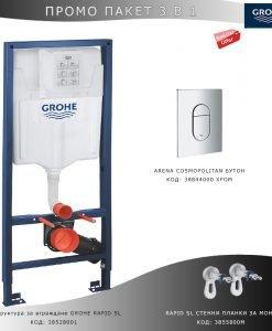 Структура за вграждане GROHE RAPID SL 3 В 1 с бутон 38844000