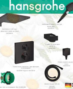 HANSGROHE Комплект за вграждане с термостат в черен цвят