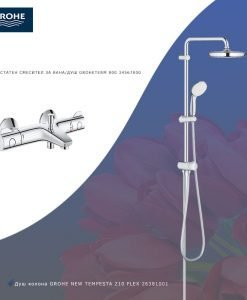 Промо комплект душ колона с термостатен смесител GROHE