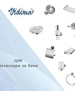 Аксесоари за баня Видима IOM