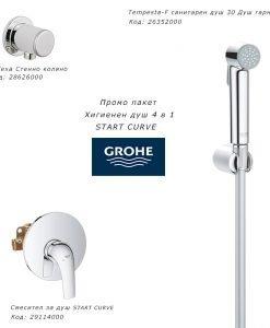 Комплект хигиенен душ за вграждане GROHE 4в1 START CURVE