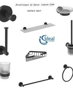 Аксесоари за баня серия  Ideal Standard IOM черен мат