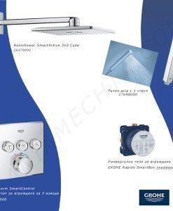 Термостатен душ комплект за вграждане 34804000 Grohe Grohtherm SmartControl 38804000